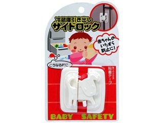 赤ちゃんのいたずら防止に!★セーフティシリーズ 冷蔵庫引き出...