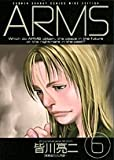 Arms 6 (少年サンデーコミックスワイド版)