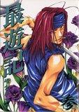 最遊記 (3) (ZERO-SUMコミックス)の詳細を見る