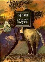 イギリス2 嵐が丘/バーナビー・ラッジ/ダーバヴィル家のテス 集英社ギャラリー 世界の文学 (3) (世界の文学)の詳細を見る