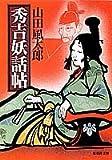 秀吉妖話帖 (集英社文庫)