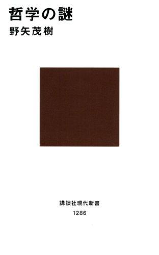 哲学の謎 (講談社現代新書)の詳細を見る