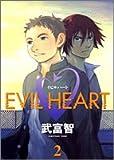 Evil heart 2 (ヤングジャンプコミックス)