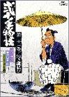 弐十手物語 23 (ビッグコミックス)