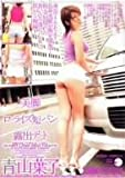 美脚×ローライズ短パン×露出デート 青山葉子 [DVD]