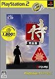 侍~完全版~ PlayStation 2 the Best