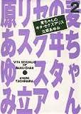 麦ちゃんのヰタ・セクスアリス 2 (YOU漫画文庫)