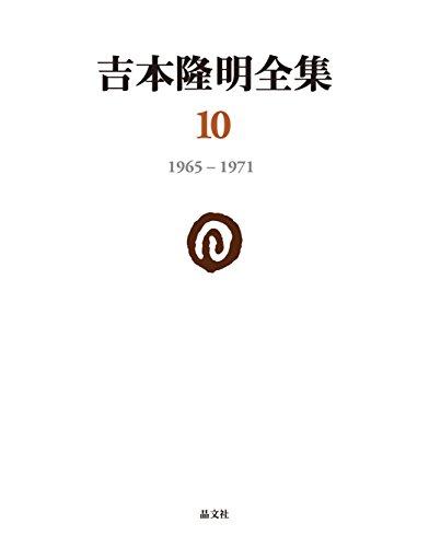 吉本隆明全集〈10〉 1965-1971 / 吉本 隆明