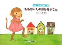 ももちゃんのおみせやさん (ART BOX GALLERYシリーズ)
