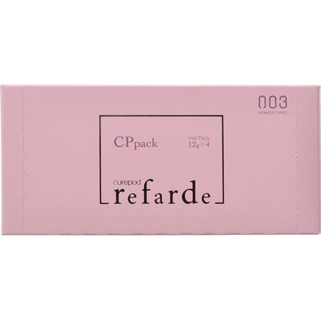 好意昨日可能にする【10個セット】ナンバースリー ルファルデ CPパック 12g×4包