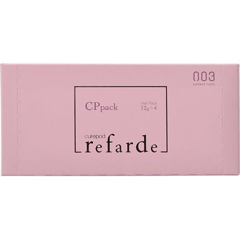 設計投票保存【10個セット】ナンバースリー ルファルデ CPパック 12g×4包