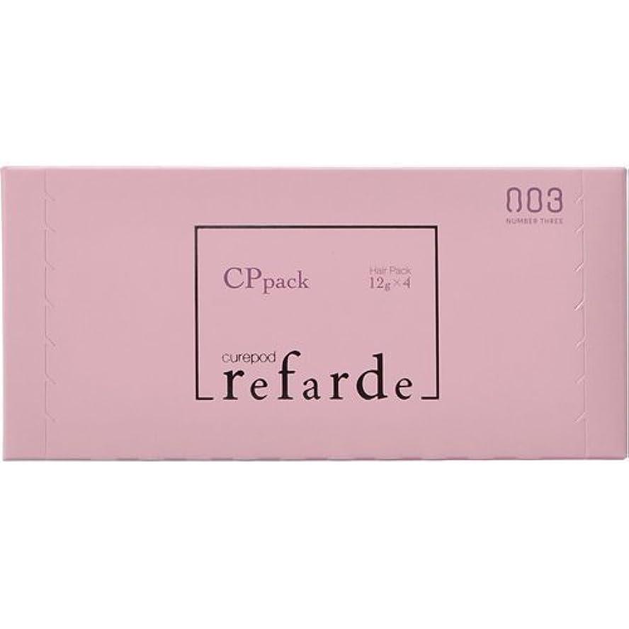 遅い部分起訴する【10個セット】ナンバースリー ルファルデ CPパック 12g×4包