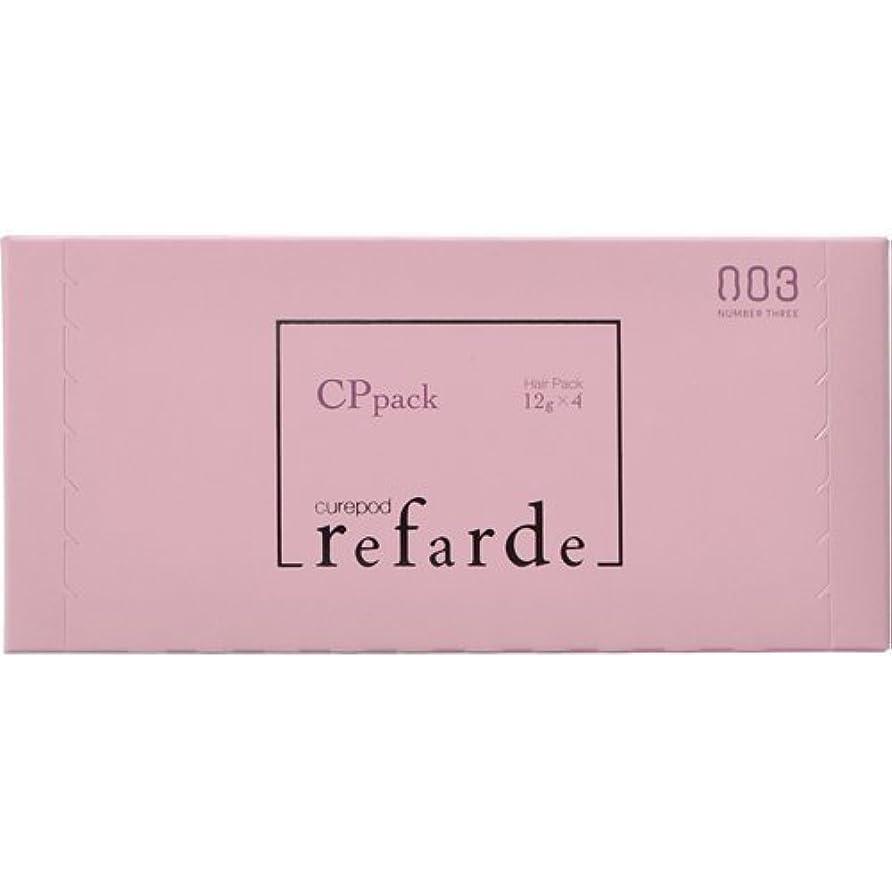 備品ガラスむき出し【10個セット】ナンバースリー ルファルデ CPパック 12g×4包