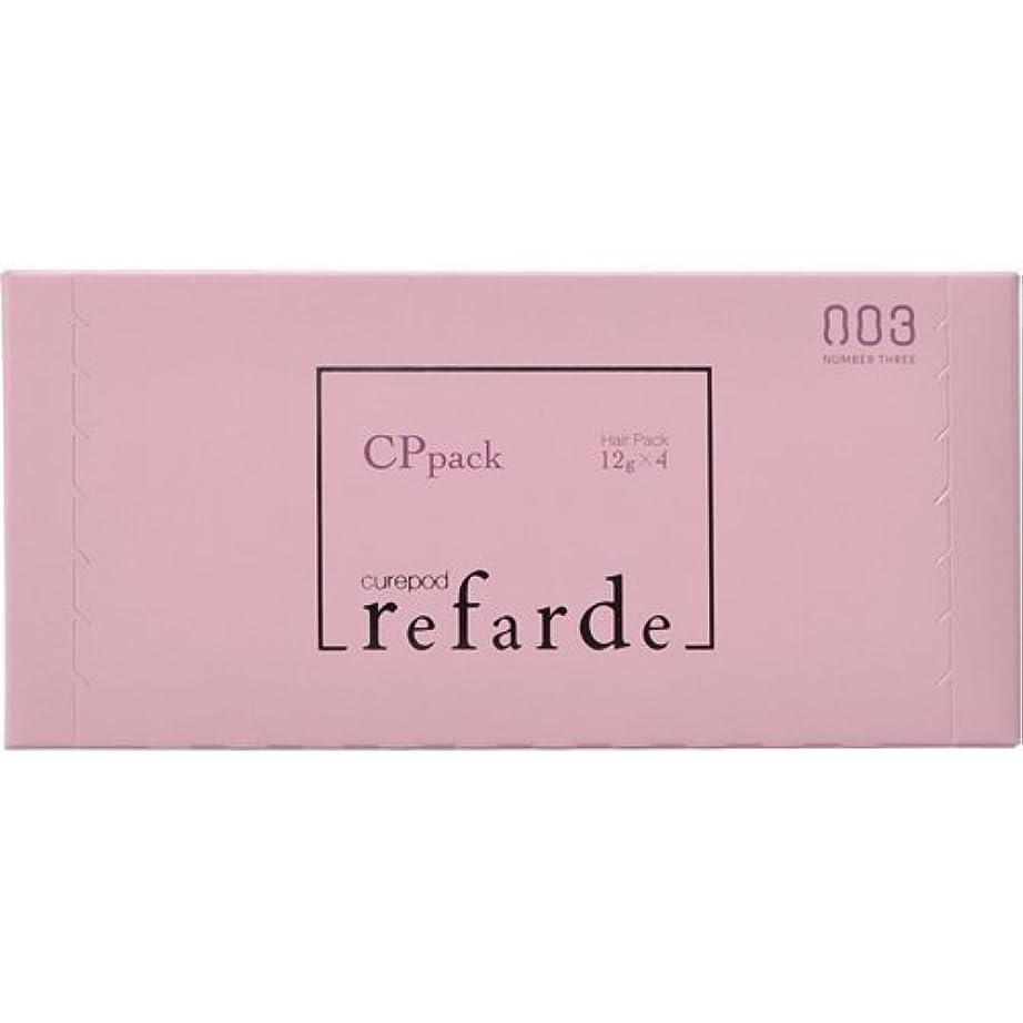 申し立て商業の解明する【10個セット】ナンバースリー ルファルデ CPパック 12g×4包
