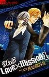 9 to 5 Love × Mission 1 (フラワーコミックス)