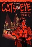 Cat's・eye complete edition 9 (トクマコミックス)