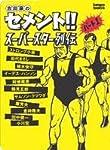 吉田豪のセメント!!スーパースター列伝 (kamipro book's)