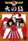 火の鳥(6) (手塚治虫漫画全集)