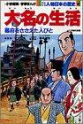 大名の生活―江戸時代前期 (小学館版学習まんが―少年少女人物日本の歴史)
