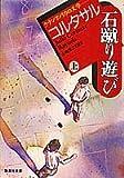 石蹴り遊び〈上〉 (集英社文庫)