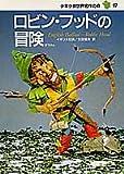 ロビン・フッドの冒険―少年少女世界名作の森〈17〉