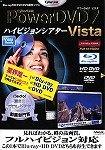 PowerDVD 7 Vista ハイビジョンシアター