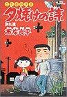 夕焼けの詩—三丁目の夕日 (8) (ビッグコミックス)