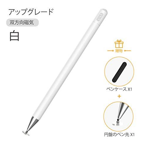 タッチペン iPad、高感度静電式ペン、磁気キャップ極細 スタイラスペン Pencil Apple/iPhone/iPad pro/Mini/Air/Android/Microsoft/Surface/Tabletとその他タッチパネル携帯対応 (白)