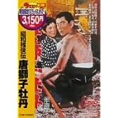 昭和残侠伝 唐獅子牡丹 [DVD]