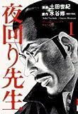 夜回り先生 / 土田 世紀 のシリーズ情報を見る