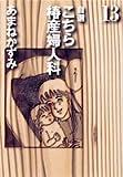 自選 こちら椿産婦人科 13 (YOU漫画文庫)