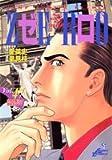 ゼロ 47 (ジャンプコミックスデラックス)