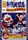 映画ドラえもん のび太の宇宙開拓史 [DVD]