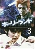 ホーリーランド vol.3[DVD]