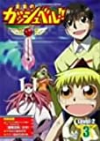 金色のガッシュベル!! Level-2 3 [DVD]
