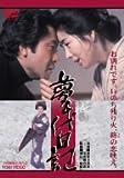 夢千代日記 [DVD]