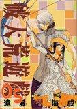 破天荒遊戯 5 (IDコミックス ZERO-SUMコミックス)の詳細を見る