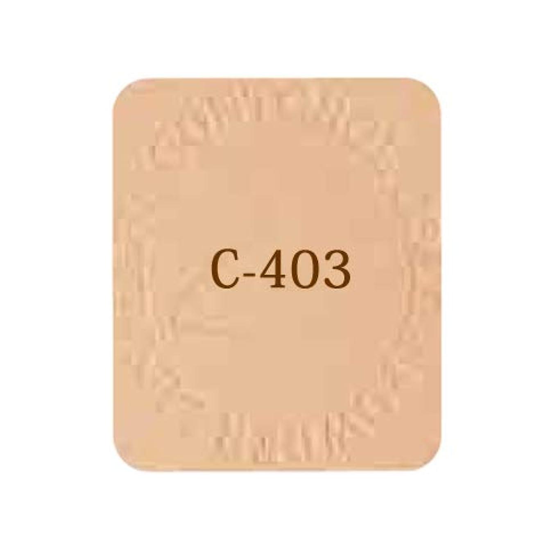 プロポーショナル収縮申請者ルナレーナコントロールパウダー C403K ライトベージュ