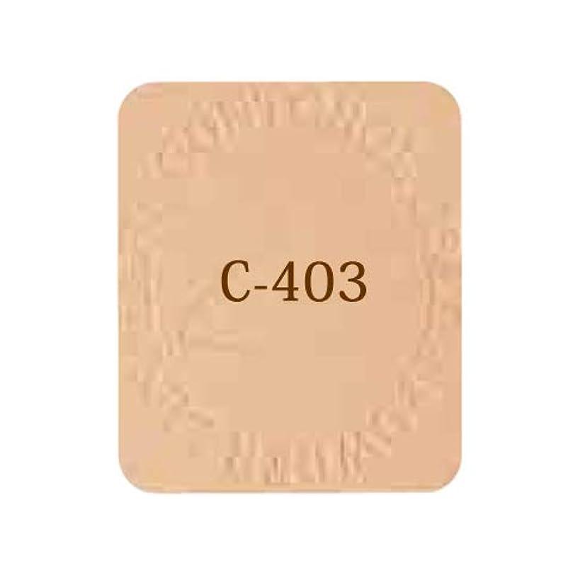 正確な不正確腰ルナレーナコントロールパウダー C403K ライトベージュ