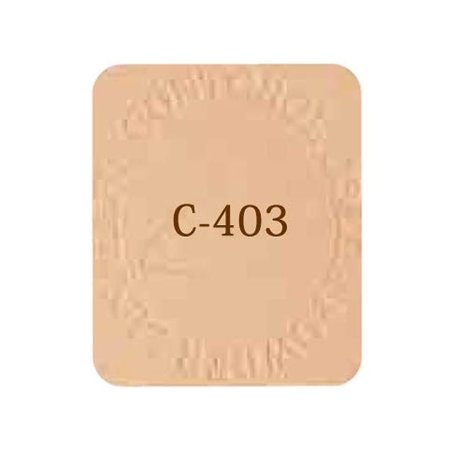 体現する隠す通常ルナレーナコントロールパウダー C403K ライトベージュ