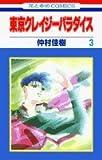 東京クレイジーパラダイス (3) (花とゆめCOMICS)
