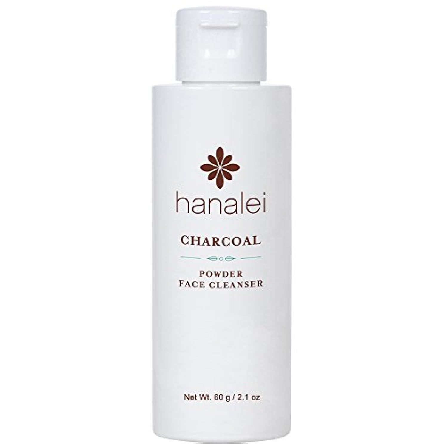 居住者生まれ再生Hanalei (ハナレイ)炭入り酵素洗顔料 (Enzyme Powder Facial Cleanser) (チャコール 60g)