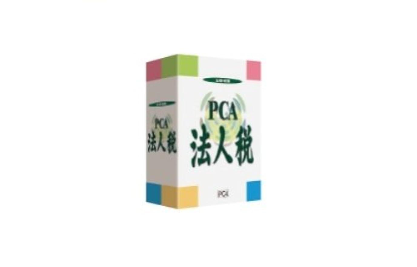 受け取る漫画擁するPCA法人税 システムA 平成25年度版
