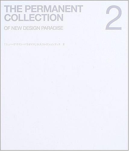 「ニュー・デザイン・パラダイス」永久コレクションブック〈2〉の詳細を見る