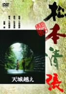 天城越え [DVD]の詳細を見る
