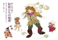 押し花で描く妖精たちの輪舞(ロンド)