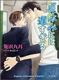 夏休みには遅すぎる / 菱沢 九月 のシリーズ情報を見る