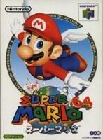 スーパーマリオ64 / 任天堂