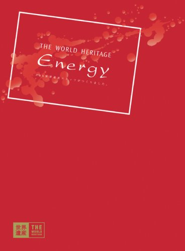 TBS世界遺産 THE WORLD HERITAGE ENERGY [DVD]