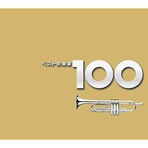 ベスト吹奏楽100